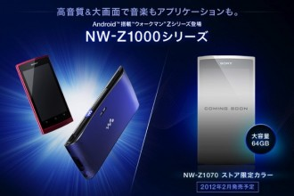 sony-walkman-z-android-pmp